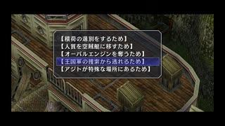 【実況】振り返り軌跡シリーズ 空の軌跡FC編Part24