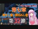 【The Banner Saga】茜お姉ちゃんの旗物語 第32節