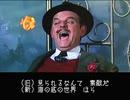 【ベッドかざりとほうき】「ビューティフルな海」新旧日本語版聞き比べ【左右音声】
