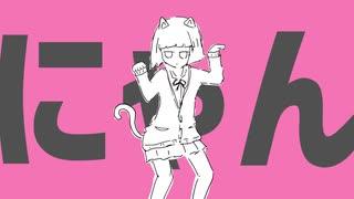 【阿弥陀】猫猫的宇宙論 歌ってみた