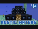 水没世界で生きるPart19【RusticWaters】