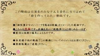 【作曲】誓いと絆を捧ぐ逅響曲-後編-【wrw