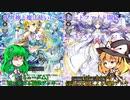 【ゆっくり実況】現人神と魔法使いのカードファイトPart.1 旋...