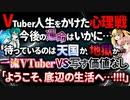 """VTuber人生をかけた心理戦【電脳逆転ゲーム】で""""一流""""と""""写す..."""