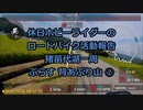 【ホビーライダー】猪苗代湖一周 ぷらす ②【ゆっくり】
