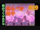 sakiquest3 #19:咲RPGを「咲-saki-」好きが全国編の話をしながらゆっくり実況(初見プレイ)