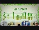 十曲乱舞~3拍子に騒げ~【メドレー合作】