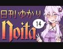 【noita】日刊ゆかりnoita 14日目【VOICEROID実況】