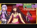 【FGO】ゆかりのFGOed~アガルタの女~ #6【VOICEROID実況プレイ】