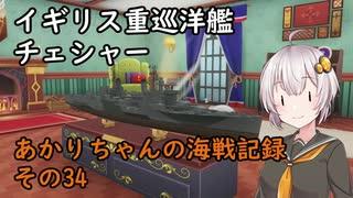 【WoWs】あかりちゃんの海戦記録 その34