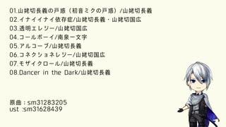 【人力刀剣乱舞】山猫組カバーまとめ(8