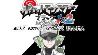 ポケモン全637匹集めるまで終われない旅 Part26【BW】