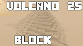 火山の中で生きるPart25【VolcanoBlock】
