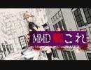 【MMD艦これ】ゆらゆら・さらさら・・ドロドロ・・・由良さんが【乙女解剖】踊ります ね♪