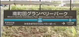 南町田GP領域