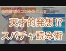 【桐生ココ】天才的発想でスパチャ読みを高速で消化するココ会長【ホロライブ】