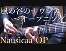 【TAB】「風の谷のナウシカ~オープニング」アコギで弾いてみた
