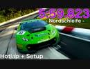 【グランツーリスモSPORT】 ランボルギーニ ウラカン GT3 ニュルブルクリンク北コース ホットラップ&セッティング