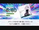 【DTX】PARADOX / 雨宮天【リケ恋】