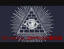 【 Urban legend 】 I found the definitive evidence that freemason was involved in the corona virus