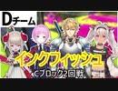 【にじさんじスプラ杯】インクフィッシュのCブロック2回戦目