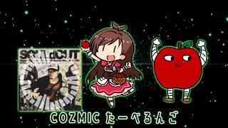 COZMICたべるんご