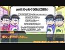 【卓ゲ松】赤塚の人形屋敷part3.5(番外編)