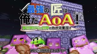 【週刊Minecraft】最強の匠は俺だAoA!異世界RPGの世界でカオス実況!#12【4人実況】