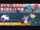 【ポケモン剣盾】公式大会PJCS2020第1回予選に参加する兄ゆう...