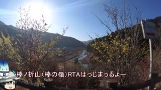 【ゆっくり】棒ノ折山(棒ノ嶺)RTA_02:16:00