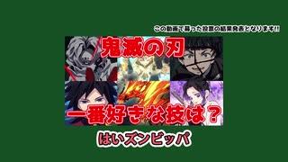 【鬼滅の刃】人気技ランキングTOP20! 数