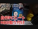 【自作PCニート】WD4TBハードディスク取り付け