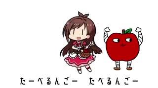 たべるんごのうた りんごろうver