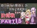 【Rimworld】初心者マキが惑星脱出を目指す #15【VOICEROID実況】