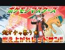 【実況】ポケモンマスターズ~燃え上がれレッドサン!!~