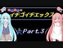 【ロックマンX】琴葉姉妹のイチゴイチエックス #3【VOICEROID実況】