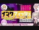 成長性の塊インクフィッシュ2回戦【Dチーム全視点】