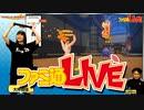 【大坪由佳】『リングフィット アドベンチャー』をプレイ!【ファミ通LIVE #022】