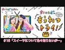 【無料動画】#16(前半) ちく☆たむの「もうれつトライ!」