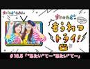 #16.5 ちく☆たむの「もうれつトライ!」