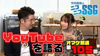 【第105回オマケ放送】白石稔さんが最近始めたチャンネルの話題で盛り上がる!