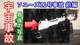 【ゆっくり解説】世界初の宇宙事故 宇宙