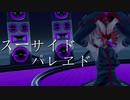 【VOCALOIDMMD】 スーサイドパレヱド 【重音テト】