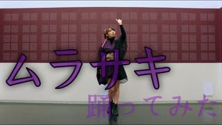 【teamCattleya】ムラサキ 踊ってみた【オリジナル振付セルフカバー】