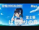 【メゾソプラノ】はじまりの音【富士葵】【VOCALOID】