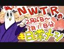 【NWTRの日常メシ】2月26日~3月1日分