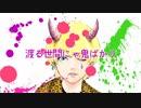 渡る世間にゃ鬼ばかり/弥生雨P feat.鏡音レン