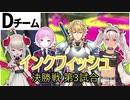 【にじさんじスプラ杯】インクフィッシュの決勝戦第3試合
