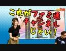 ファミ通チャンネルダイジェスト