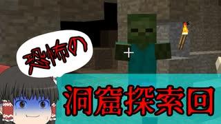 【BTW】~洞窟探検~鬼畜MODの世界で生き残れ!第6苦【ゆっくり実況】【マインクラフト】